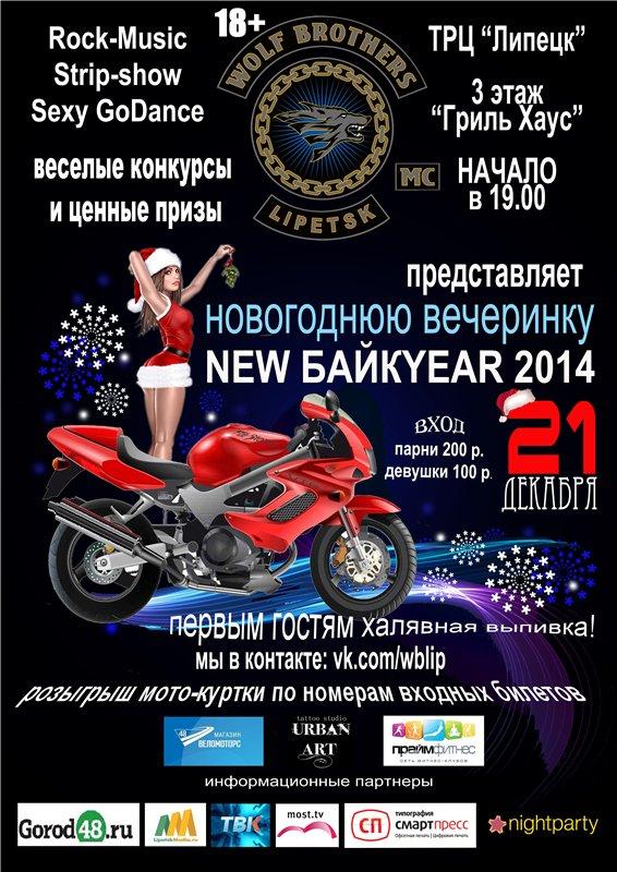 Lipetsk_NY_big