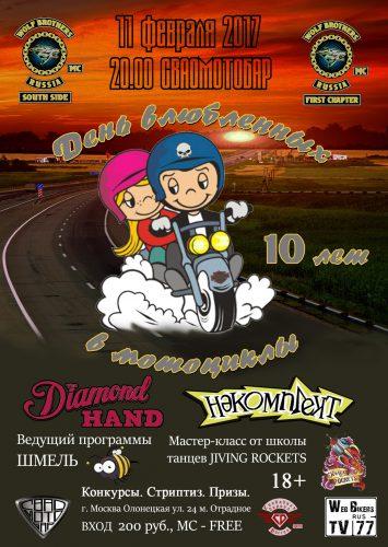 День Влюбленных В Мотоциклы 2017